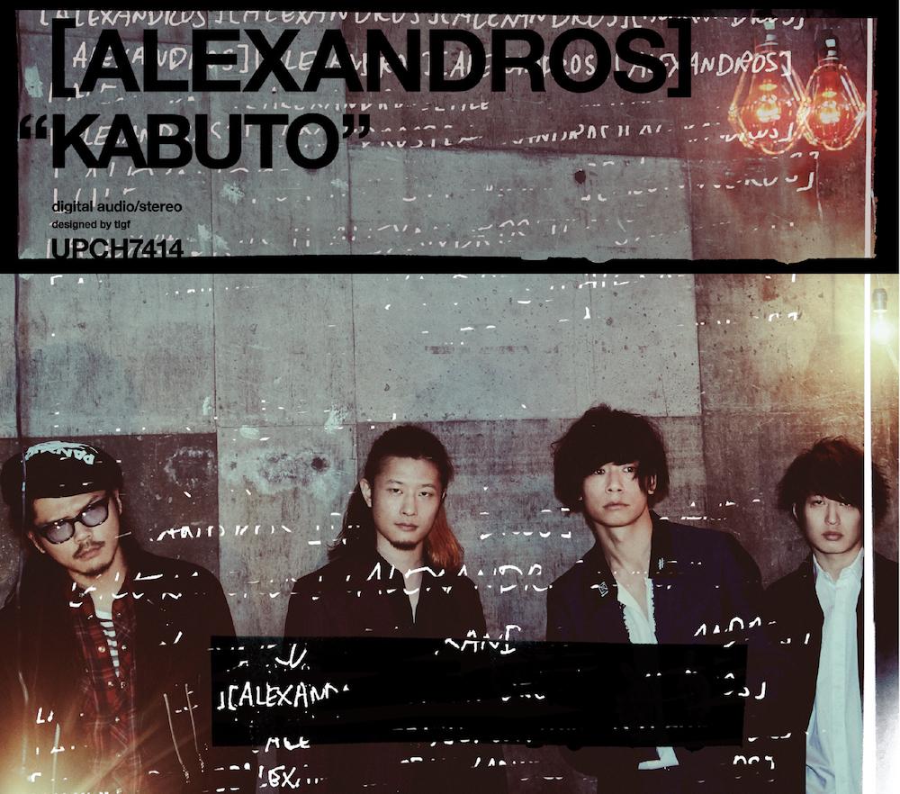 Kabuto_syokai_h1_2