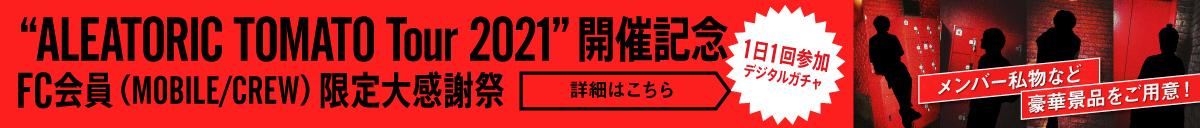 Alex_2021_banner_tsuika-3-14