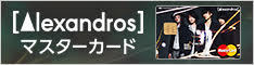 _alexandros__mastercard